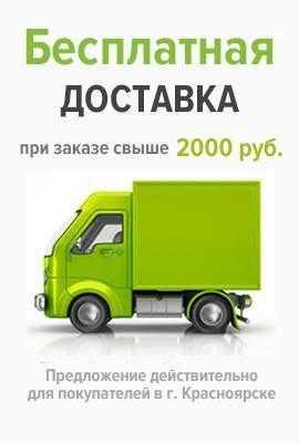 Магазин для кондитера г. Красноярск