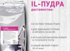 Преимущества сахарной пудры IL bakery
